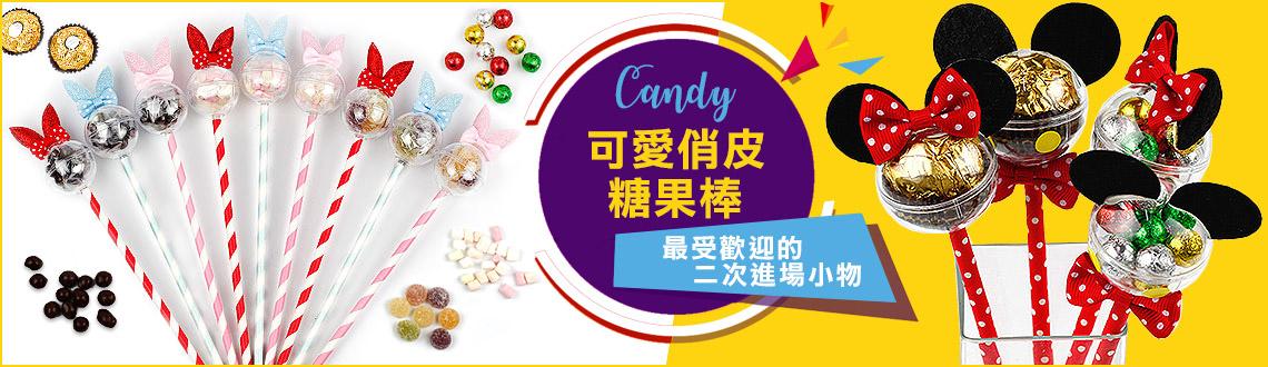 可愛俏皮糖果棒  最受歡迎的二次進場小物
