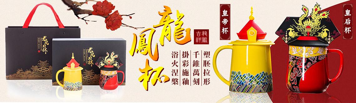 中國風皇帝皇后馬克杯