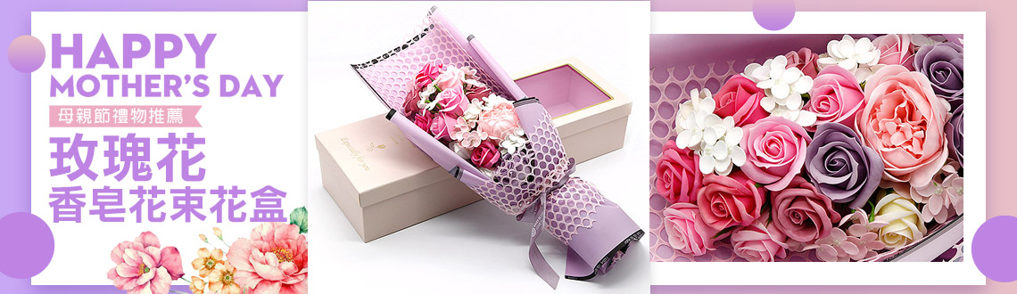 玫瑰花香皂花束花盒