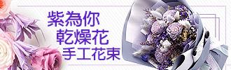 紫為你 乾燥花手工花束