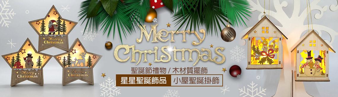 木質星星聖誕飾品&小屋聖誕掛飾