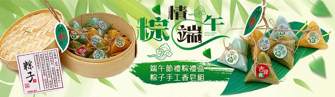 禮粽❦粽子手工香皂