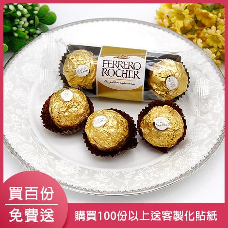 婚禮喜糖推薦 甜蜜蜜喜糖 金莎巧克力  3入