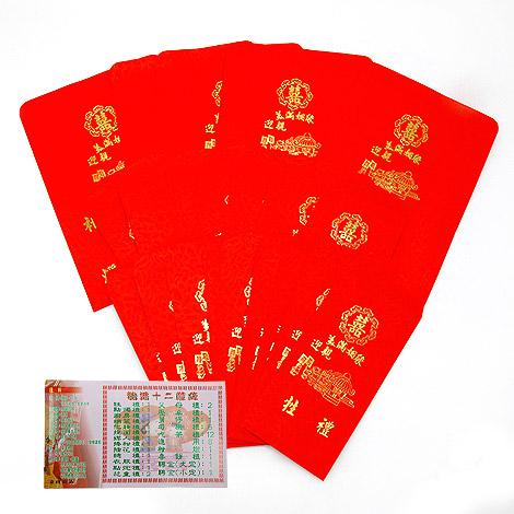婚禮用品 傳統十二禮紅包袋 囍字燙金款