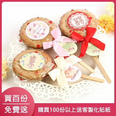 推薦婚禮小禮物 囍事連連DIY麥芽餅棒棒糖 結婚喜糖