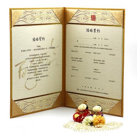 結婚登記 典雅華麗結婚書約 結婚禮物