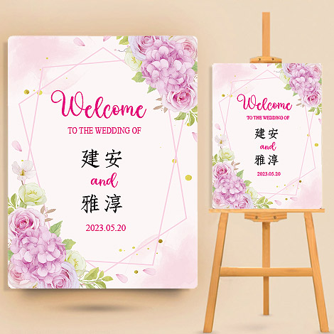 婚禮布置 幸福洋溢迎賓板