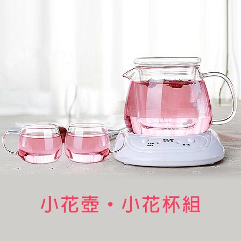 得人疼喝茶禮 玻璃小花茶具組 結婚祝賀新選擇