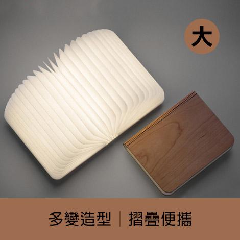 禮物專賣店推薦 木質LED摺疊書燈-大 特別禮物