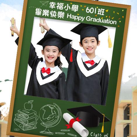 畢業快樂拍照框 拍畢業照必備道具