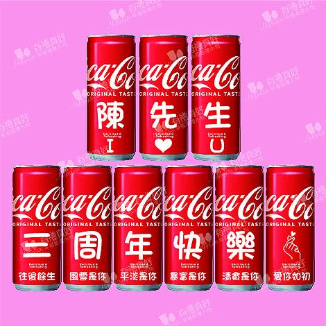獨家 新發售 客製化單瓶飲料定製 可樂傳情