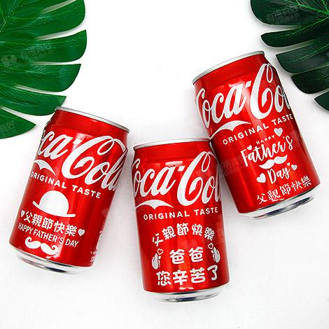 中秋節送什麼好 特別的中秋可樂禮盒