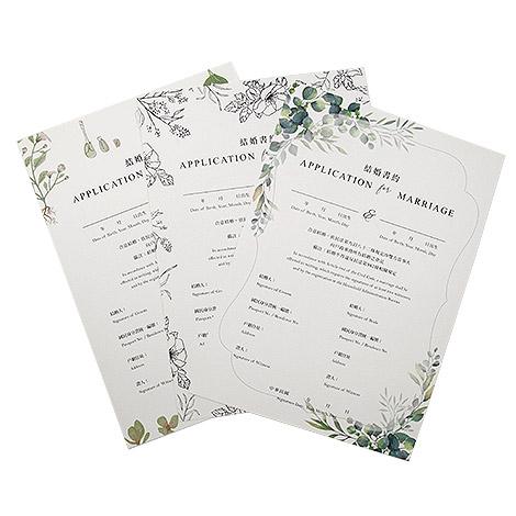 小清新系結婚書約 結婚證書 婚禮用品